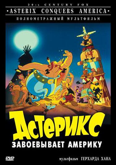Астерикс завоевывает америку (1994) смотреть онлайн или скачать.