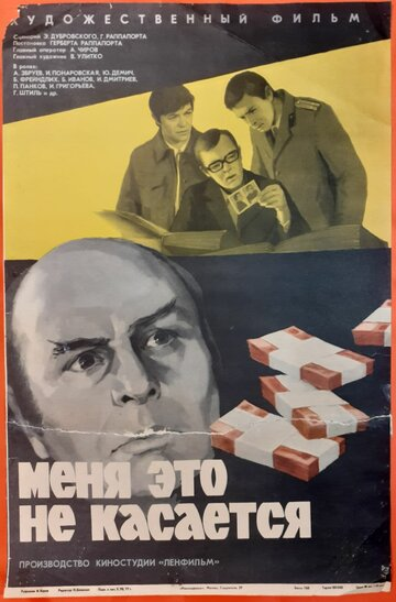 Фильм Концерты ван бюрен