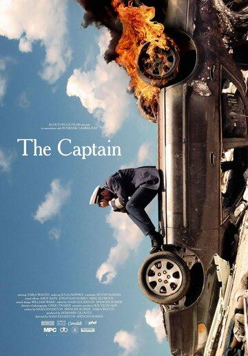 Капитан (2013) полный фильм онлайн