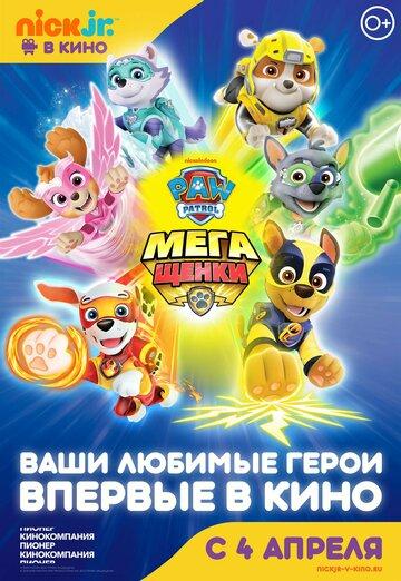 Постер к фильму Щенячий патруль: Мегащенки / Paw Patrol: Mighty Pups (2018)