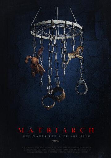 Матриарх / Matriarch (2018)