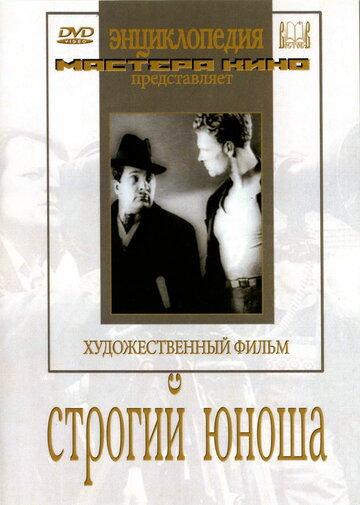 Строгий юноша (1935) полный фильм
