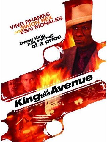 Смотреть онлайн Король Авеню