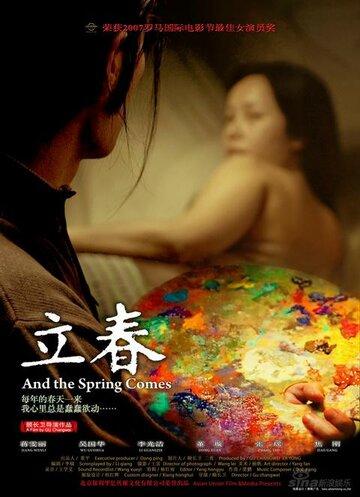 И наступает весна (Lichun)