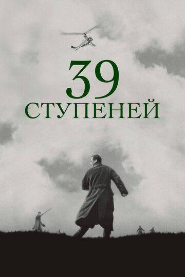 39 ступеней (The 39 Steps)