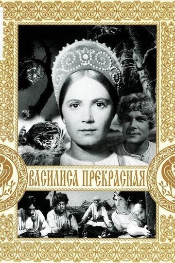 Василиса Прекрасная (1939) title=