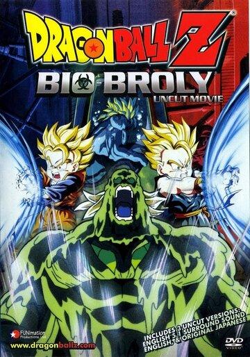 Драконий жемчуг Зет 11: Био-Броли (1994)