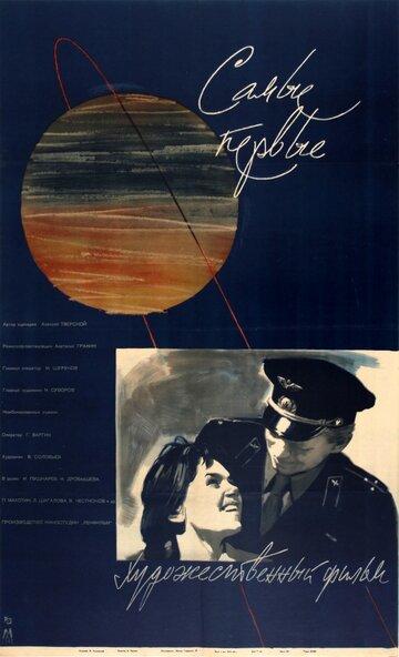 Самые первые (1961) полный фильм онлайн