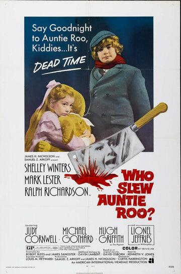 Кто прикончил тетушку Ру?