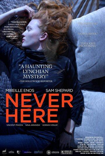 Вы никогда не были здесь (2017)
