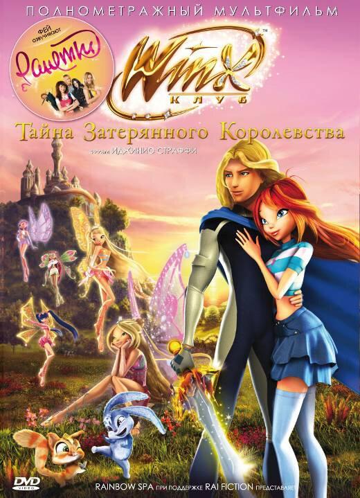 Смотреть клуб винкс тайна затерянного королевства фото 768-782