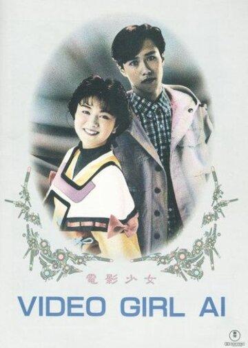 Ай – девушка с кассеты (1991) полный фильм