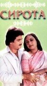 Сирота (1981)