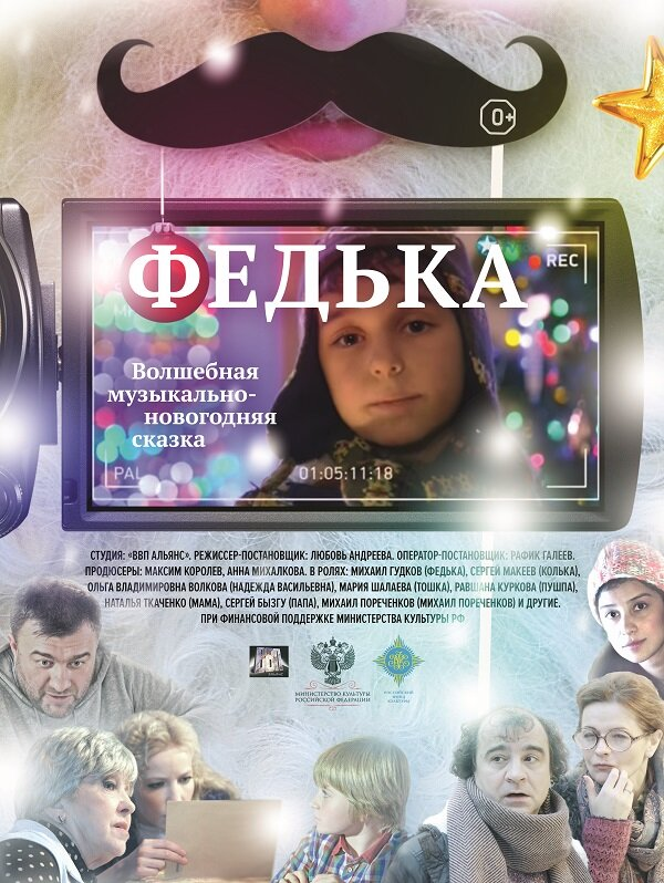 Федька (2014)