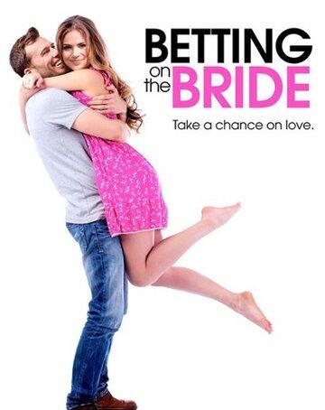 Пари на невесту (ТВ)