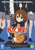 K-On! Фильм