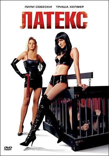Латекс (2007) — отзывы и рейтинг фильма