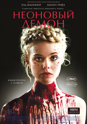 Неоновый демон / The Neon Demon (2016) смотреть онлайн