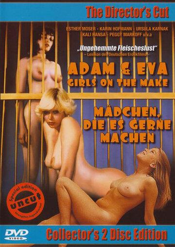 Адам и Ева – Девочки охотно это делают