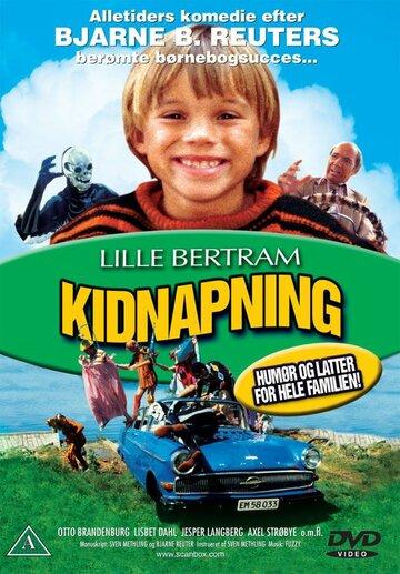 Похищение (1982)