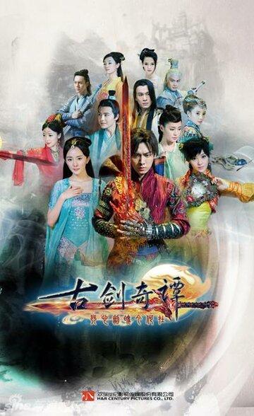 Сказание о древнем мече (Gu Jian Qi Tan)