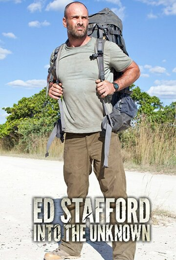 Путешествие в неизвестность с Эдом Стэффордом