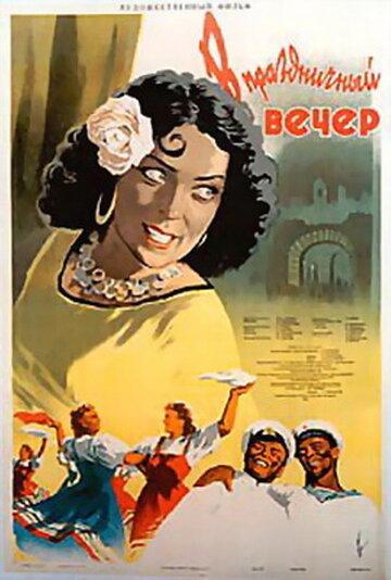 В праздничный вечер (1954)