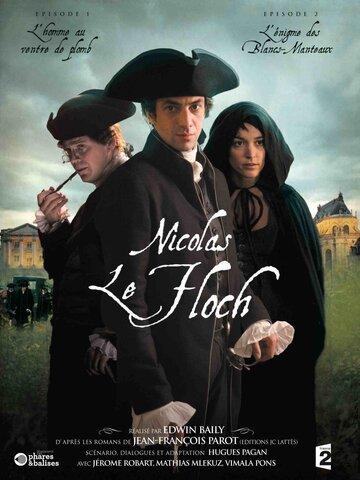 Николя ле Флок 2008