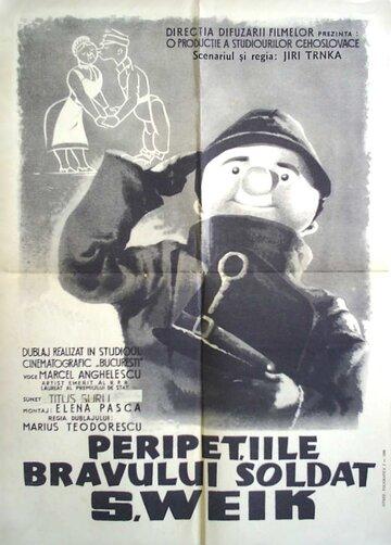 Бравый солдат Швейк (1955) полный фильм онлайн