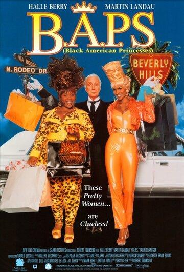 Темнокожие американские принцессы (1997)