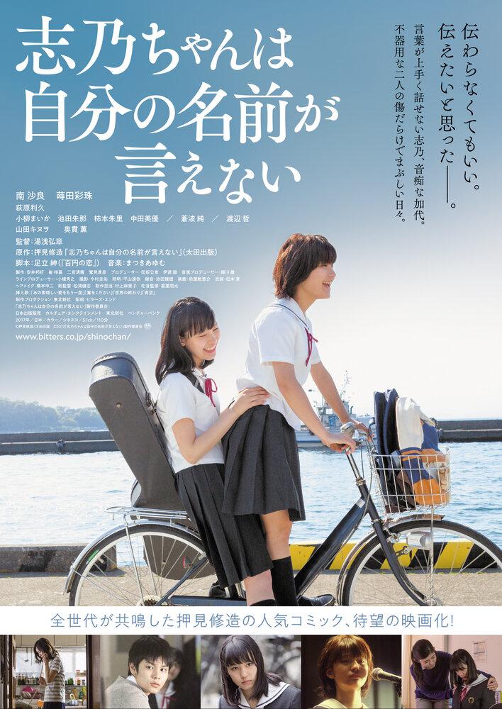 Сино не может сказать свое имя / Shino-chan wa jibun no namae ga Ienai. 2018г.