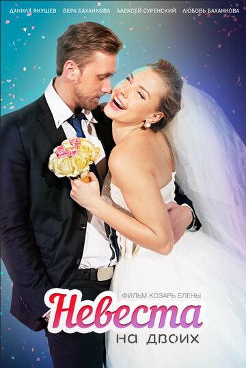 Невеста для двоих