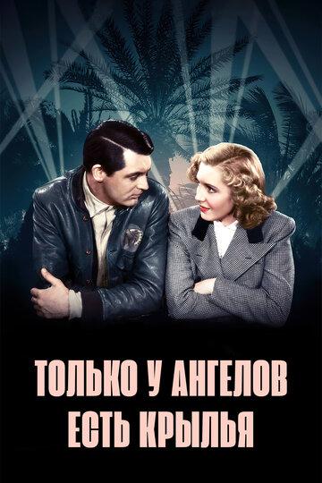 Кино Мистер Идол