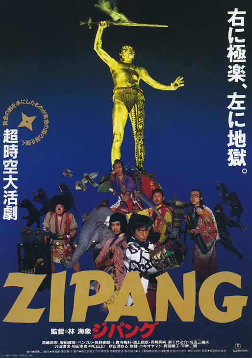 Зипанг