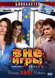Вне игры (2006)