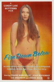 Извращенные страсти (1974)