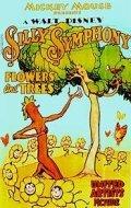 Цветы и деревья (1932)