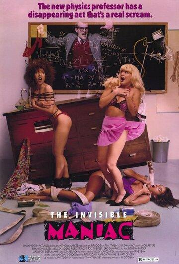 Маньяк-невидимка (1990)