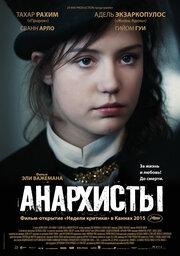 Анархисты (2015)