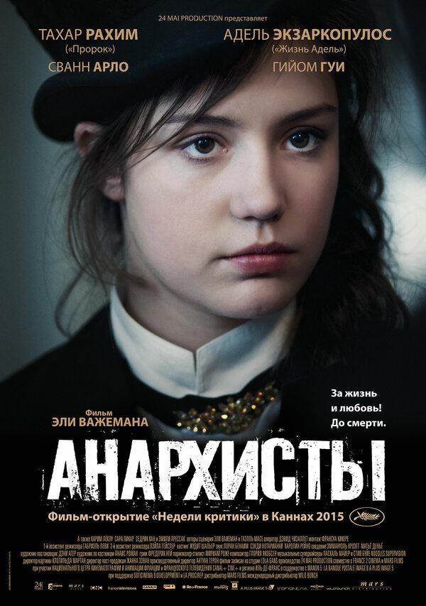 Анархисты – смотреть онлайн – КиноПоиск
