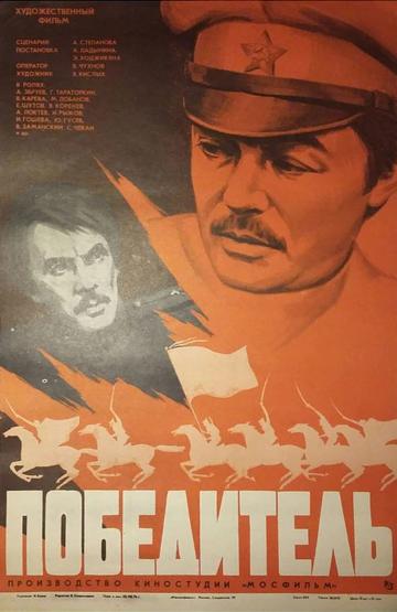 Победитель (1975) полный фильм онлайн