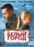 Белый город 2006