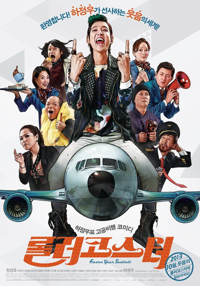 Пристегните ремни (2013) смотреть онлайн HD720p в хорошем качестве бесплатно