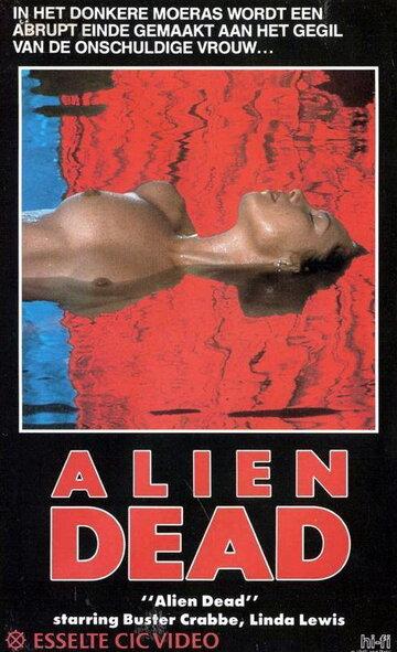 Смерть пришельца (1980)