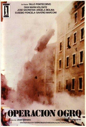 Операция «Чудовище» (1979)