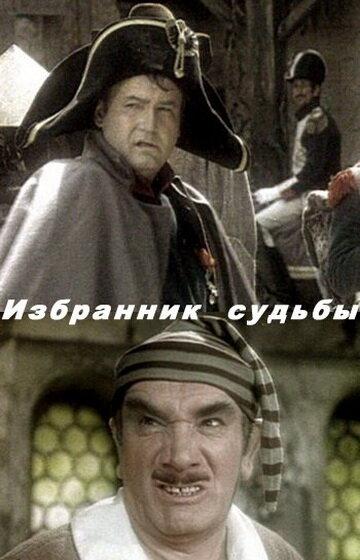 Избранник судьбы (1987) полный фильм
