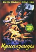 Крипозоиды (1987)