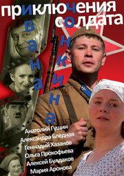 Приключения солдата Ивана Чонкина