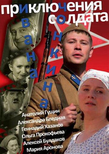 Приключения солдата Ивана Чонкина 2007   МоеКино