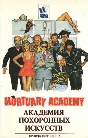 Академия похоронных искусств (1988)